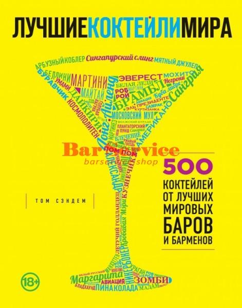 """Книга """"Лучшие коктейли мира"""""""