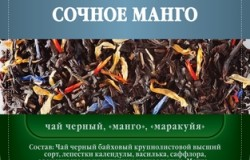 Сочное манго / Rich Mango (250гр)
